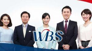 WBS (テレビ東京)