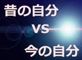 昔の自分 vs 今の自分