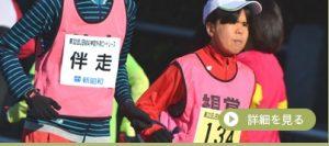 日本盲人マラソン