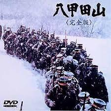 映画「八甲田山」