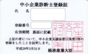中小企業診断士登録証(表)