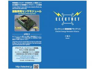 エレクトレット発電機 (http://electret.jp より)