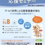 IT・IoT活用のセミナー開催のお知らせ (神奈川中小企業診断協会主催)