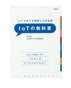 IoTの教科書