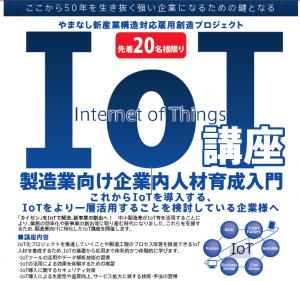 IoT講座(製造業向け企業内人材育成入門)