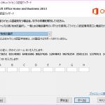サービスリカバリーシステムの重要性 (Office 2013 編)