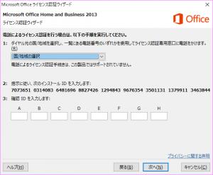MicrosoftOfficeライセンス認証ウィザード