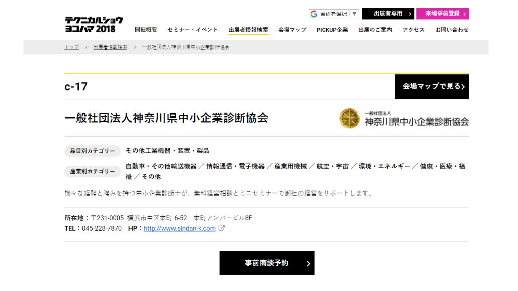 神奈川県中小企業診断協会 テクヨコ2018