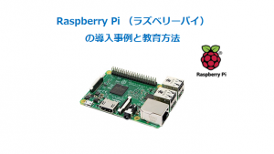 RaspberryPiの導入事例と教育方法