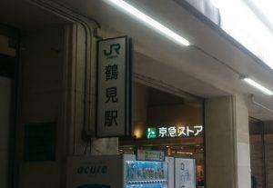 JR鶴見駅の高架下にある京急ストア