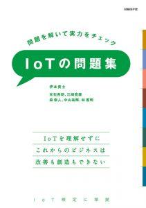 IoTの問題集