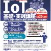 山梨県内の製造業向けに IoT講座 実践講座を開催します。(2018年)