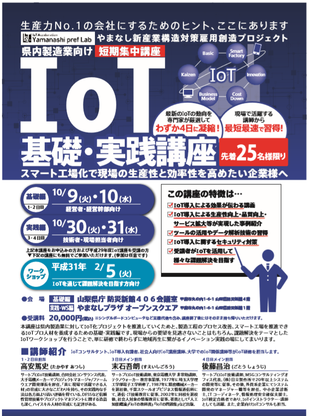 IoT 基礎・実践講座 (2018年 山梨県内の製造業様向け)
