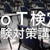 IoT検定試験対策講座のお知らせ