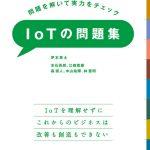 『体系的に学べるIoT検定試験対策講座』のご案内 (2018年6月28日・7月13日)