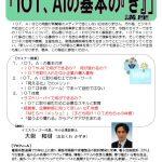 IoT・AIの基本の「き」講座