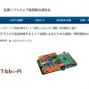 IoTエッジデバイスで実証体験するIoT活用によるビジネス展開 (研修のお知らせ)