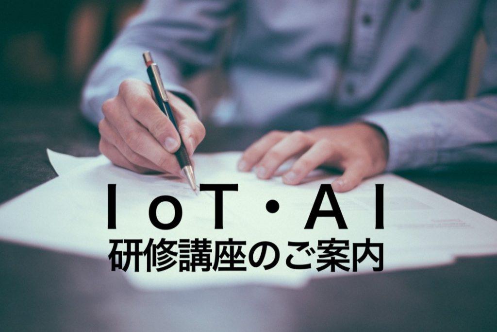 IoT・AI 研修講座のご案内