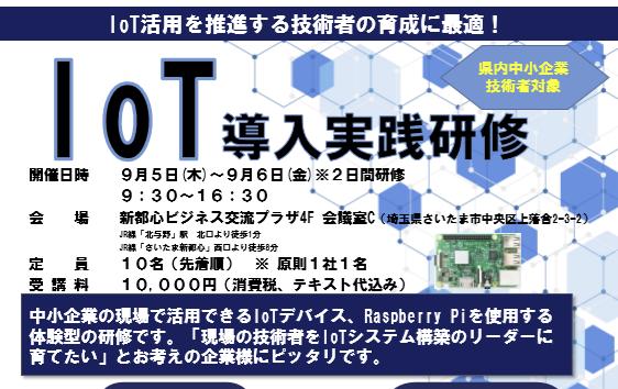 IoT導入実践研修(2019)