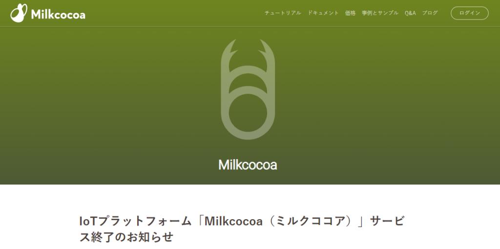 Milkcocoa サービス終了