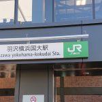 (祝)相鉄・JR 直通線開業で、横浜国大の偏差値が上がるかも。