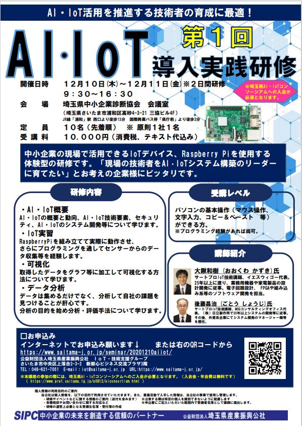 さいたま2020 AI・IoT導入実践研修