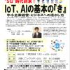 """「""""5G""""時代到来! IoT、AI の基本の『き』」セミナーを開催します。"""