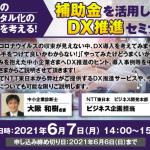 「補助金を活用した DX 推進セミナー」のオンラインセミナー紹介