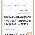 折角、国家資格の情報処理安全確保支援士試験に合格したのに