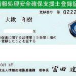 覚悟を持って支援するため、情報処理安全確保支援士に登録しました。